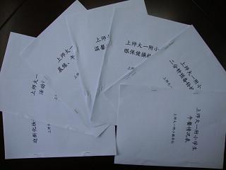 教导处 发布时间:2009-12-23-上师大一附小行为规范评分表