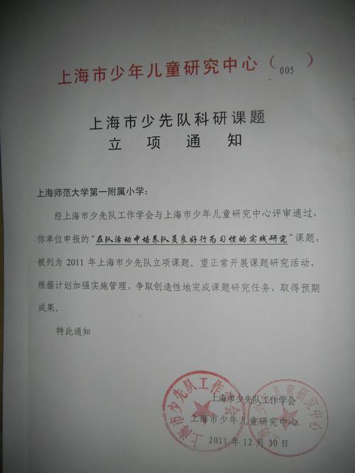 上海市少先队教育科研课题申报计划书